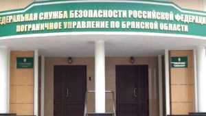 Брянские пограничники сообщили о задержании 200 нарушителей за год