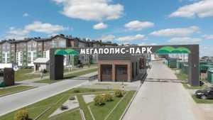 Мегаполис-Парк: первый этап проекта полностью реализован
