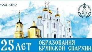 Брянская епархия отпразднует свое 25-летие