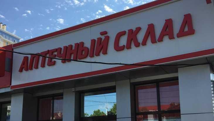 УФАС потребовало от брянских аптек «Аптечный склад» сменить вывеску