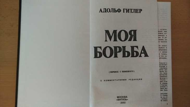 Брянские пограничники конфисковали экстремистскую книгу «Майн Кампф»