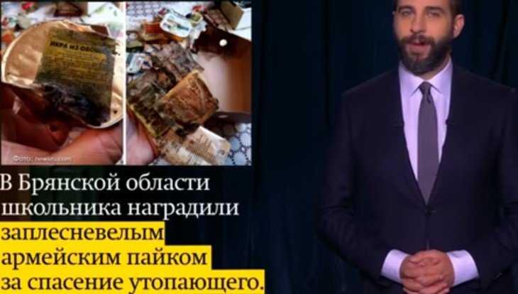 Иван Ургант высмеял за гнилой паёк брянских членов ЛДПР