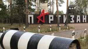 Брянский парк-отель «Партизан» выставили на продажу за 90 млн рублей
