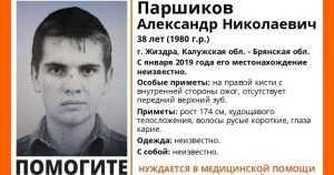 В Брянске подключились к поискам 38-летнего Александра Паршикова