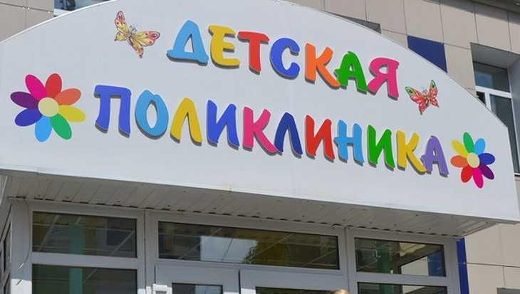 В Фокинском районе Брянска за 300 млн построят детскую поликлинику