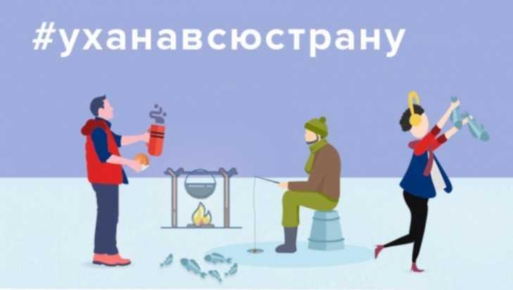 Активисты ОНФ на празднике зимней рыбалки накормили брянцев ухой