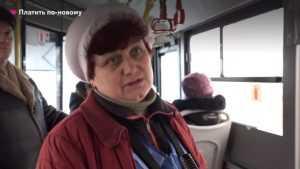 Брянцы оценили электронную систему оплаты проезда в транспорте