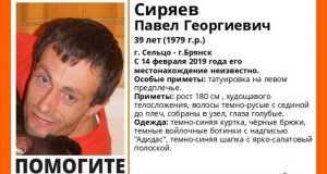 В Брянской области пропал 39-летний Павел Сиряев
