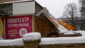 В Дятькове под тяжестью снега возле кинотеатра рухнула крыша веранды