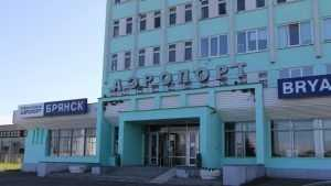 В международном аэропорту «Брянск» началась масштабная проверка