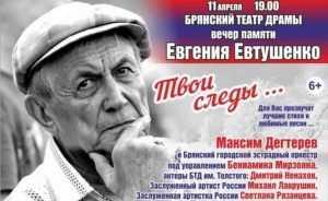 В Брянском театре драмы пройдёт вечер памяти поэта Евгения Евтушенко