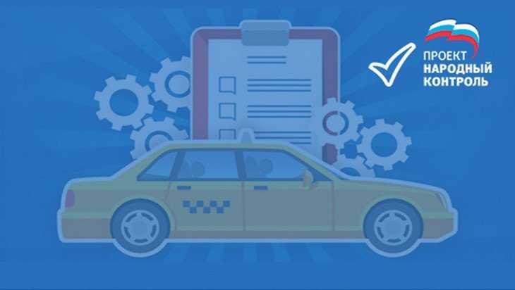 «Единая Россия» запустила народный мониторинг наличия лицензий у водителей такси