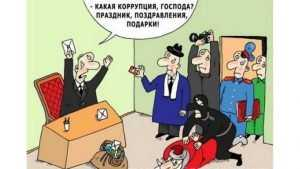 Прокуратура Гордеевки запретила даже скромные дары сельским чиновникам