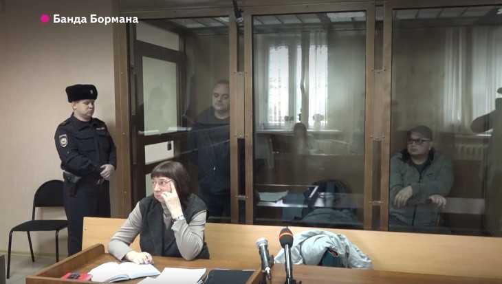 В Брянске начался суд над участниками наркобанды Бормана