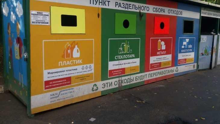 В Брянске установят 800 контейнеров для раздельного сбора мусора