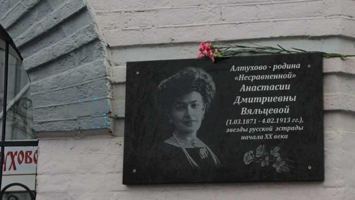 На станции Алтухово открыта памятная доска Анастасии Вяльцевой