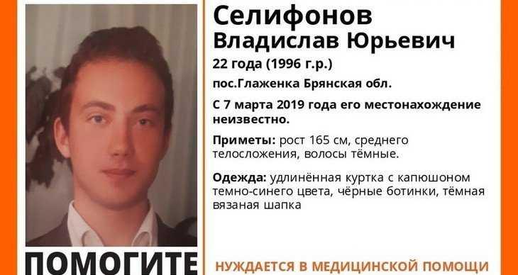 Найден пропавший 22-летний брянец Владислав Селифонов