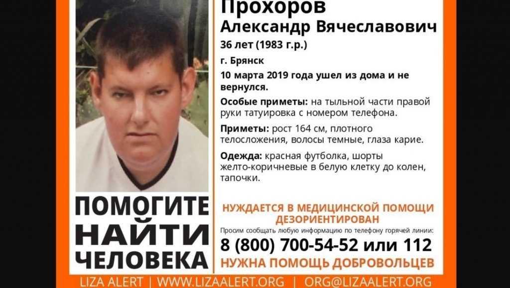 В Брянске нашли пропавшего 36-летнего Александра Прохорова