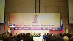 Брянские отделения партий «Справедливая Россия» и «Родина» объединятся