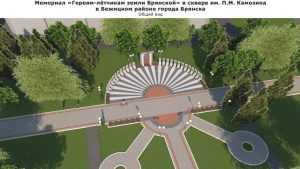 Брянцам предложили оценить 36 дизайн-проектов общественных территорий