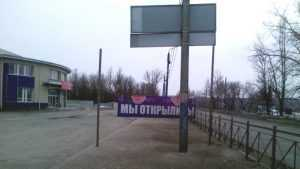 В Брянске бизнесмены огромным баннером перегородили весь тротуар