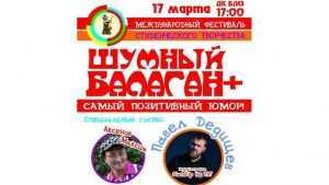 В Брянск на «Шумный балаган» приедет один из «детей лейтенанта Шмидта»