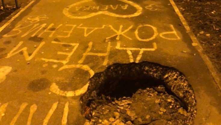 Жительницу Брянска поздравили надписью на провалившемся асфальте