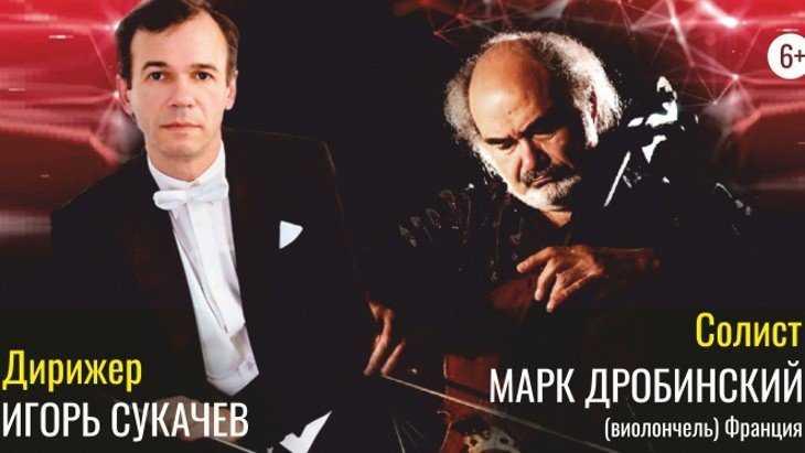 В Брянске даст концерт «Демон виолончели»