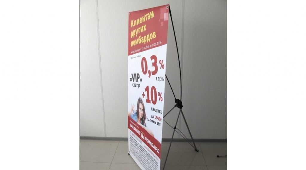 Мобильные Х баннеры в Москве