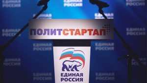 Наставниками проекта «Единой России» «ПолитСтартап» стали 770 политиков