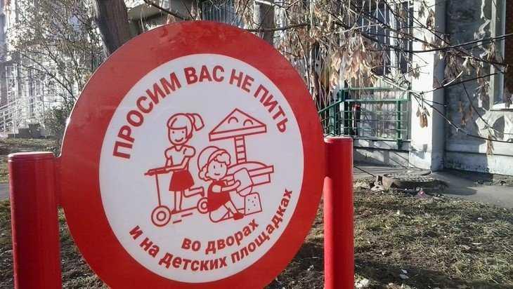 Брянцы попросили господ алкоголиков не пить на детских площадках