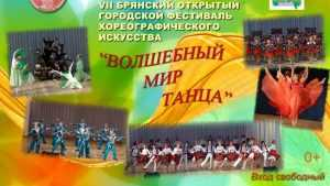 Международный день танца в Брянске отметят фестивалем