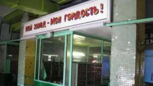 В Унече работникам «Резистора» выплатили более миллиона рублей долга
