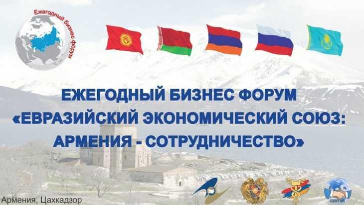 Брянские бизнесмены представят свою продукцию в Армении