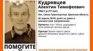 Пропавшего жителя Брянского района нашли мертвым