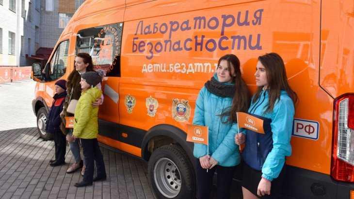 В Брянске появилась передвижная «Лаборатория безопасности»