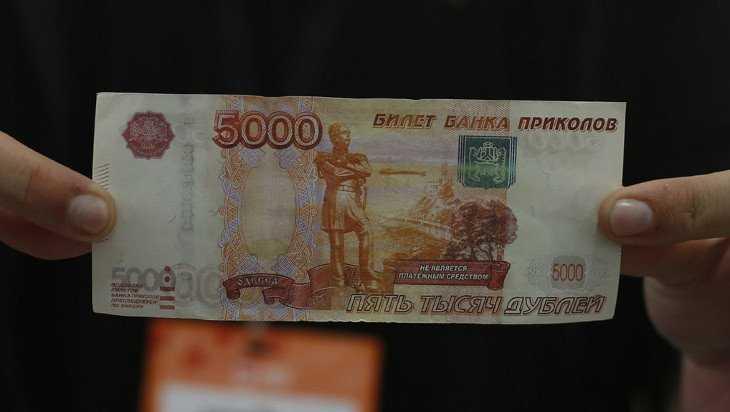 Почепской пенсионерке подменили 5000 рублей купюрой «Банка приколов»
