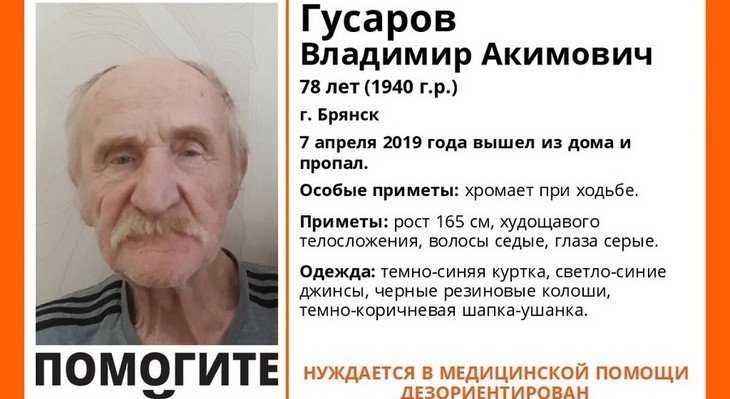 В Брянске пропал 78-летний пенсионер