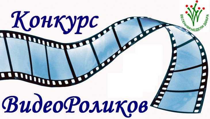 Брянские творцы добра сразятся за победу в конкурсе видеороликов
