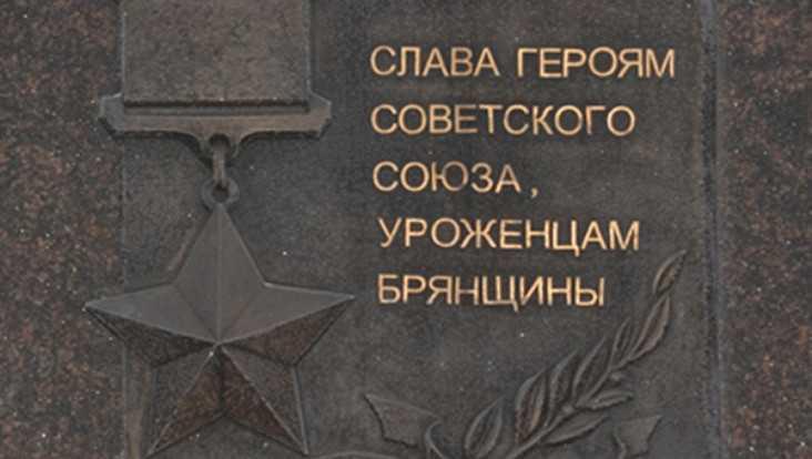 В краеведческом музее откроется выставка «Герои Брянщины»