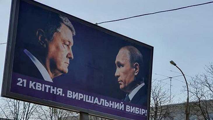 Захарова высмеяла агитационную рекламу Порошенко с Путиным