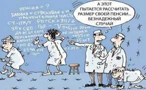 В России пенсионерам нельзя рассчитывать ни на что