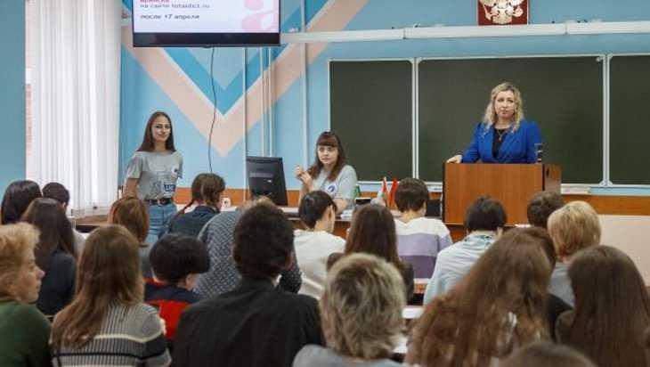 В Брянске «Тотальный диктант – 2019» написали около 300 брянцев