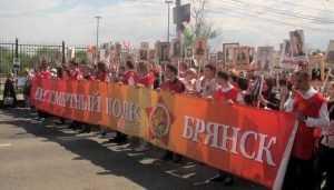 В Брянске стартовала акция «Бессмертный полк»