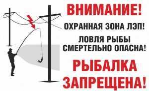 «Брянскэнерго» напомнило рыболовам о соблюдении правил электробезопасности