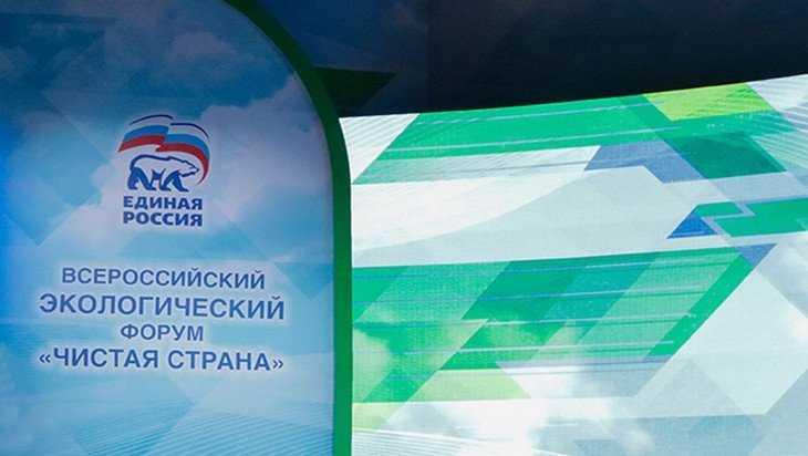 В Челябинске проходит первый экологический форум «Единой России» «Чистая страна»