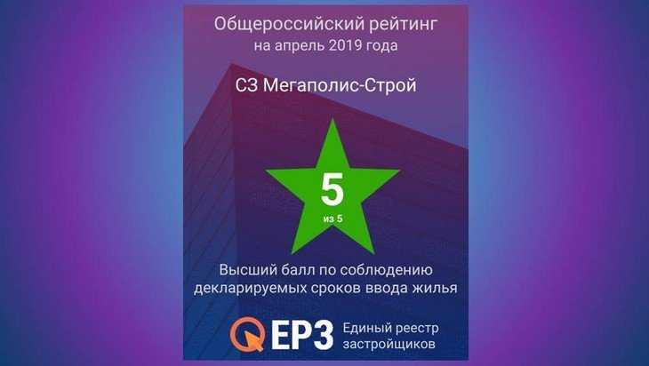 ЕРЗ: Оценка «отлично» компании «Мегаполис-Строй»