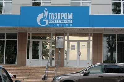 «Газпром межрегионгаз Брянск» прекратил поставку газа ООО «Жилкомсервис» из-за неплатежей
