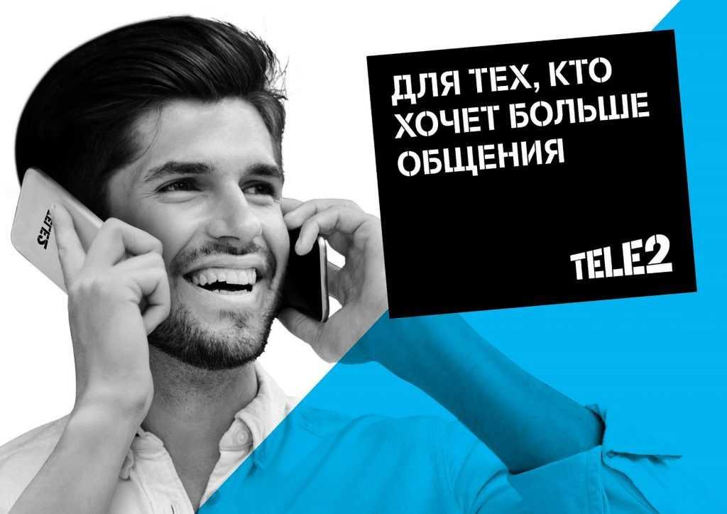 Tele2 предлагает премиальный тариф с безлимитным интернетом за границей