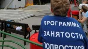 На летних каникулах 2300 брянских подростков получат работу